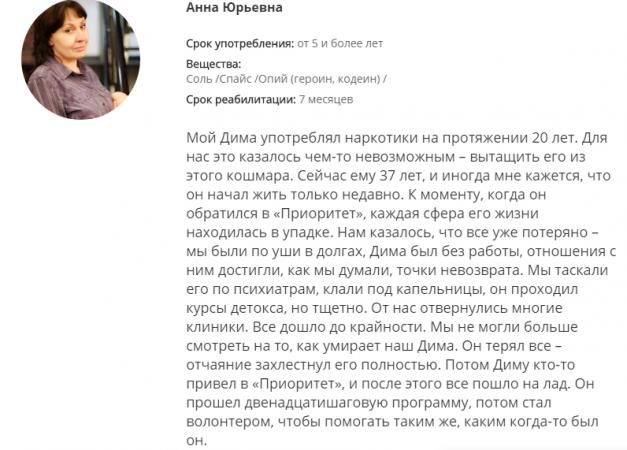 Отзыв пациента о центре Сфера в Краснодаре - lechenie-narkozavisimosti-krasnodar.ru