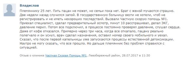Отзыввы о центр Частная скорая помощь №1 Екатеринбурге