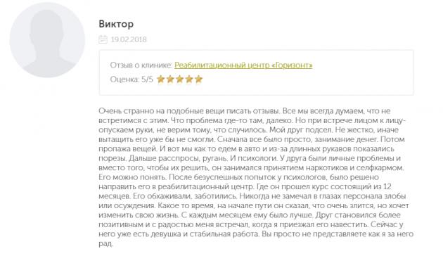Отзыввы о центр Горизонт-Брянск