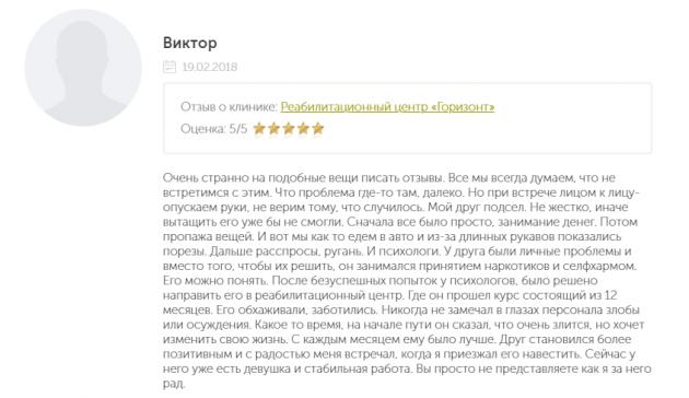Отзыввы о центр Горизонт в Томске
