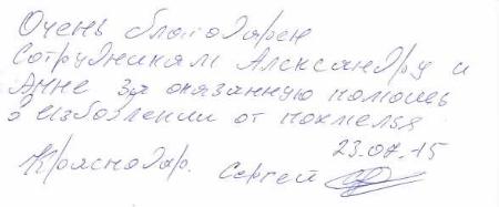 Отзыввы о центр Меридиан Краснодар - rcmeridian.ru