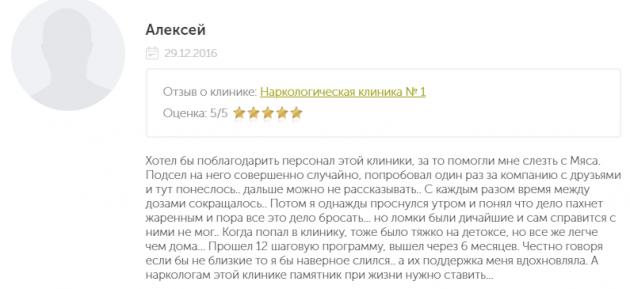 Отзыввы о центр Наркологическая клиника № 1 Краснодар