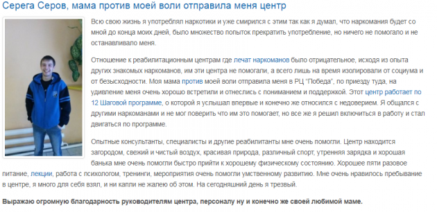 Отзыввы о центр Победа в Екатеринбурге - narko-lechenie.ru