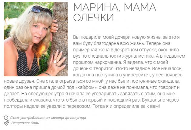 Отзыввы о центр Просветление в Ярославле - лечение-наркомании-ярославль.рф
