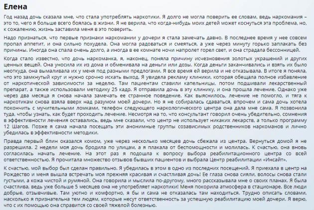 Отзыввы о центр Согласие в Оренбурге - narkotestr.ru
