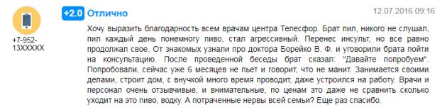 Отзыввы о центр Телесфор Екатеринбурге - prodoctorov.ru