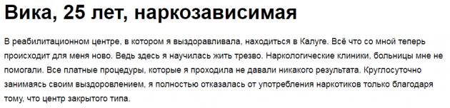 Отзыввы о центр Вершина Калуга - narkologiya-kaluga.ru