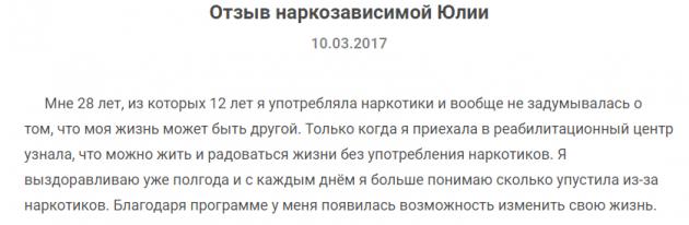 Отзыввы о центр Вершина Калуга - vershina-kaluga.ru