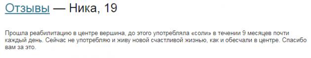 Отзыввы о центр Вершина – Краснодар - narkokliniki.ru