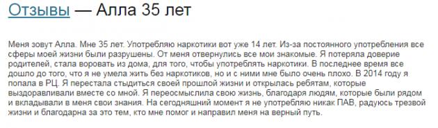 Отзыввы о центре Рекавери-Самара - narkokliniki.ru