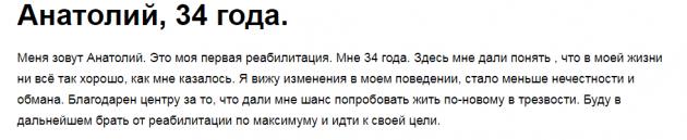 Отзыввы о центре Рекавери-Самара - reabilitaciya-samara.ru