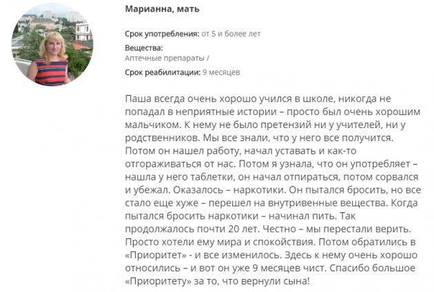 Отзыввы о центре Сфера в Краснодаре - lechenie-narkozavisimosti-krasnodar.ru