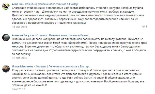 Отзывы клиентов клиники Ясная в Екатеринбурге
