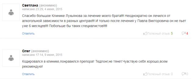 Отзывы о Клиника доктора Лукьянова