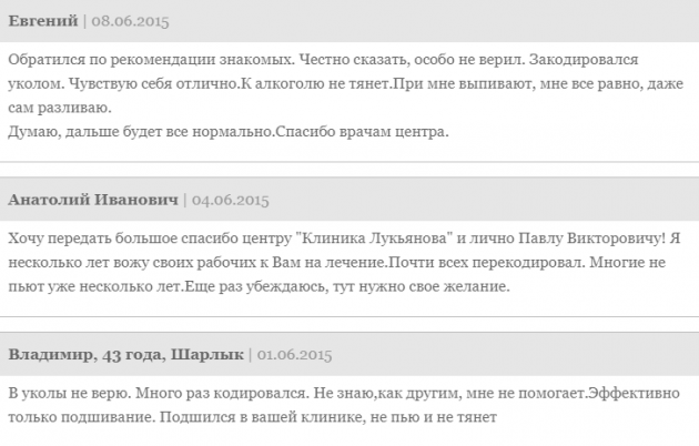 Отзывы о Клиника доктора Лукьянова - lechenie-alkogolizma