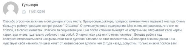 Отзывы о Реабилитационный центр Орёл - Нарколог - clinic-top.ru
