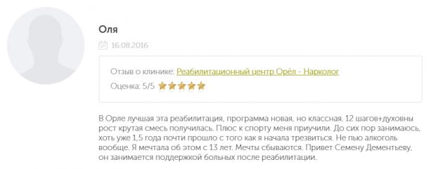 Отзывы о Реабилитационный центр Орёл - Нарколог - narko-kliniki.ru
