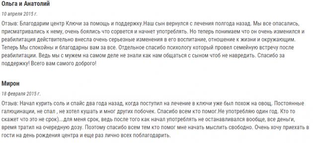 Отзывы о Центр Ключи в Екатеринбург