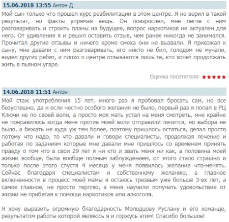 Отзывы о Центр Ключи в Екатеринбурге