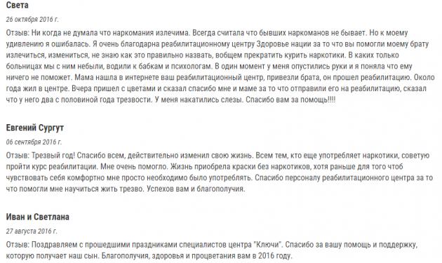 Отзывы о Центр Ключи в Сургуте