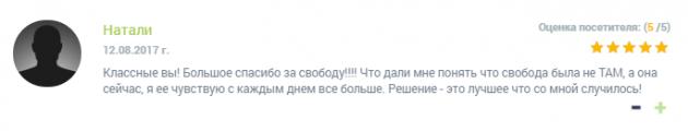 Отзывы о клинике «Решение» в Калуге - narko-kliniki.ru