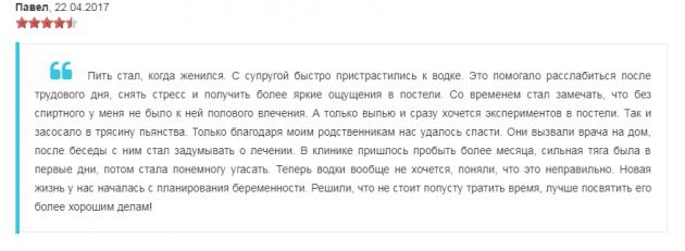 Отзывы о клинике «Решение» в Калуге - narkologicheskie-kliniki.com