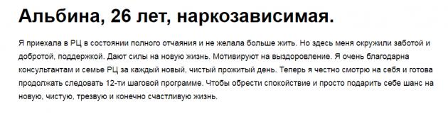 Отзывы о клинике «Решение» в Калуге - narkologiya-kaluga.ru