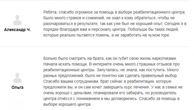 Отзывы о клинике «Решение» в Калуге - steinart.ru