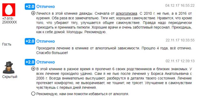 Отзывы о клинике «Решение» в Липецке - prodoctorov.ru
