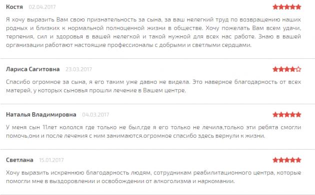 Отзывы о клинике «Решение» в Оренбурге - narco-center.com