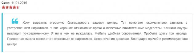 Отзывы о клинике «Решение» в Оренбурге - narkologicheskie-kliniki.com
