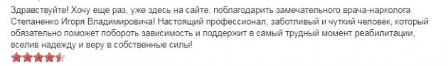 Отзывы о клинике «Решение» в Орле - наркологические-клиники.рф
