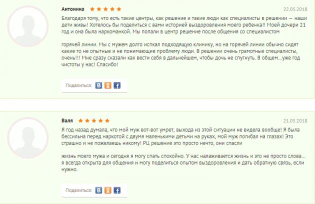 Отзывы о клинике «Решение» в Орле - otzyvov.net