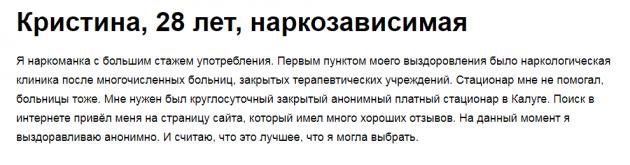 Отзывы о нарко клинике «Решение» в Калуге - narkologiya-kaluga.ru