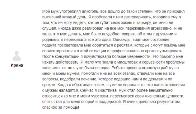 Отзывы о нарко клинике «Решение» в Калуге - steinart.ru