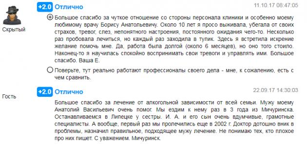 Отзывы о нарко клинике «Решение» в Липецке - prodoctorov.ru