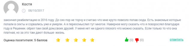 Отзывы о нарко клинике «Решение» в Оренбурге - clinic-top.ru