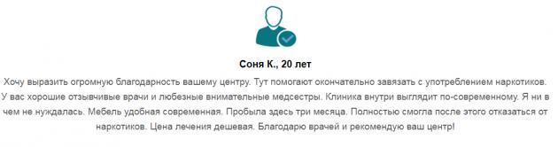 Отзывы о нарко клинике «Решение» в Оренбурге - narkologicheskiy-centr-orenburg.ru