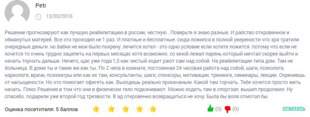 Отзывы о нарко клинике «Решение» в Орле - clinic-top.ru