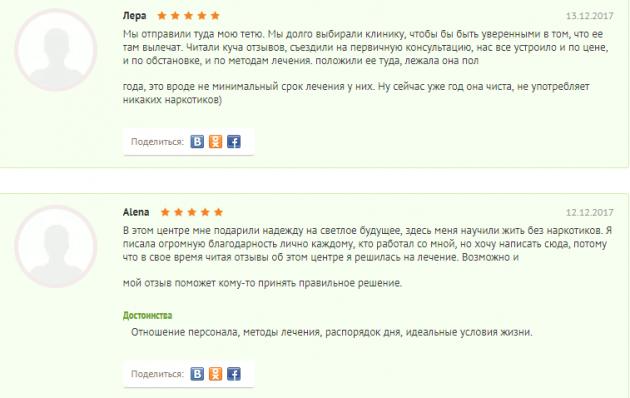 Отзывы о нарко клинике «Решение» в Орле - otzyvov.net