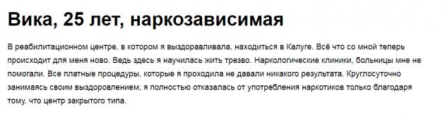 Отзывы о наркологической клинике «Решение» в Калуге - narkologiya-kaluga.ru