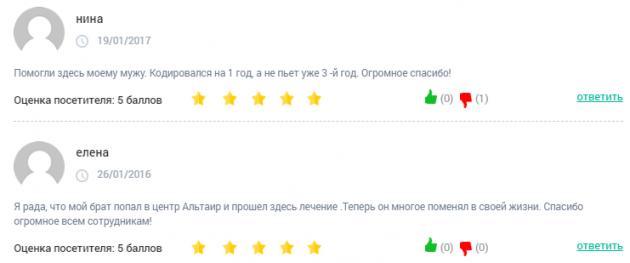 Отзывы о центр Альтаир в Оренбург