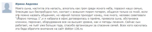 Отзывы о центр Частная скорая помощь №1 Екатеринбурге