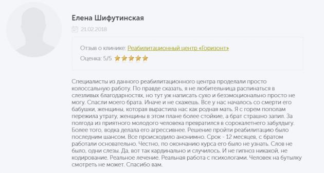 Отзывы о центр Горизонт-Брянск
