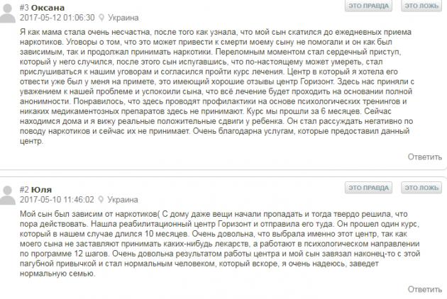 Отзывы о центр Горизонт в Томске
