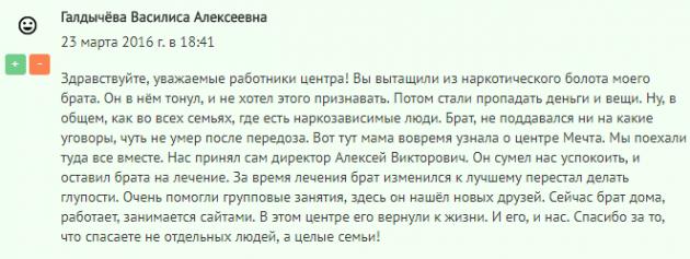 Отзывы о центр Мечта в Краснодаре - krasnodar.spravochnikov.ru