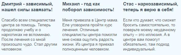 Отзывы о центр Мечта в Краснодаре - lechenienarkomanii-krasnodar.ru