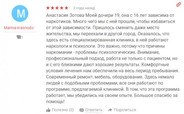 Отзывы о центр Мечта в Краснодаре - yell.ru