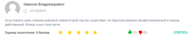 Отзывы о центр Меридиан Краснодар - clinic-top.ru