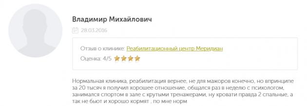 Отзывы о центр Меридиан Краснодар - narko-kliniki.ru